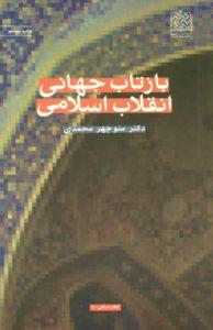 چاپ ششم کتاب بازتاب جهانی انقلاب اسلامی منتشر شد