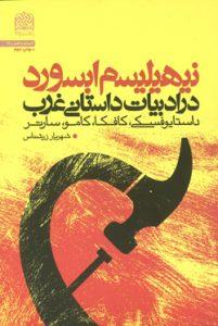 چاپ دوم کتاب نهیلیسم ابسورد منتشر شد