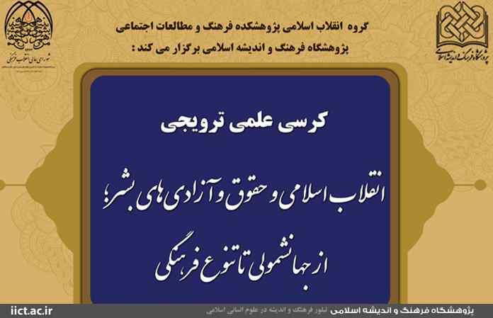 کرسی انقلاب اسلامی و حقوق و آزادیهای بشر، از جهانشمولی تا تنوع فرهنگی برگزار میشود